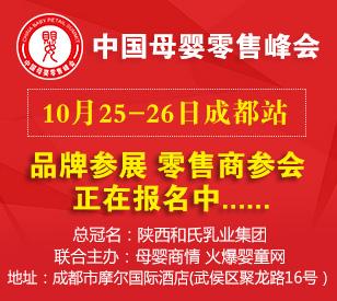 中国母婴零售峰会