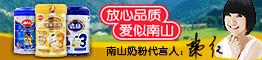 湖南四季南山营养食品有限公司