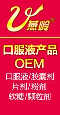 广东燕岭生命科技股份有限公司