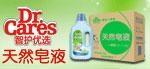 广州智护化妆品有限公司