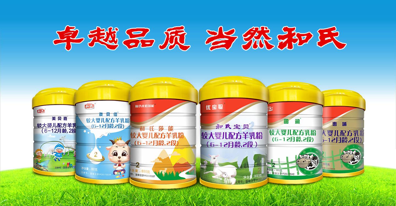 和氏羊奶粉,和氏牛奶粉,和氏六大配方注册品牌专题